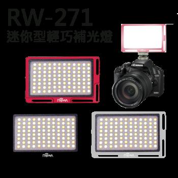 RW-271 迷你型輕巧補光燈