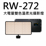 RW-272 大電量補光燈(即將上市)