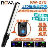 RW-275 LED攝影美光棒 可調色溫亮度 內建鋰電池