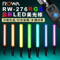 RW-276 RGB全彩攝影美光棒 可調色溫亮度 內建鋰電池