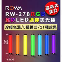 RW-278 RGB全彩LED迷你美光棒 磁吸式設計