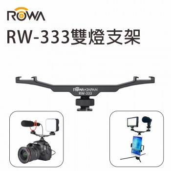 RW-333 雙燈支架