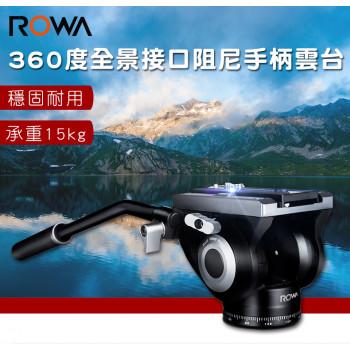 RW-336 360度全景接口阻尼手柄雲台
