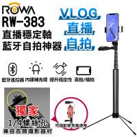 RW-383 藍芽穩定軸自拍神器