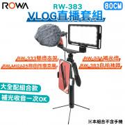 RW-383 藍牙穩定軸自拍神器 VLOG直播套餐