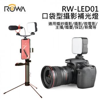 RW-LED01 口袋型攝影補光燈