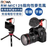 RW-MIC125 指向性麥克風