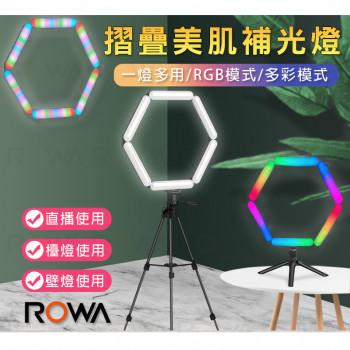 RW-V86 摺疊美肌補光燈 一燈多用 RGB模式 多採模式