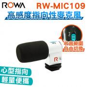 RW-MIC109 高感度 指向性 麥克風