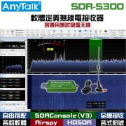 SDR-S300 軟體定義無線電接收器 含專用測試吸盤天線