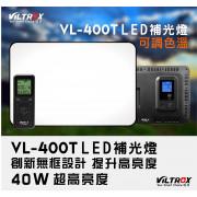 Viltrox 唯卓 VL-400T 專業超薄LED攝影補光燈 可調色溫亮度 40W超高亮度