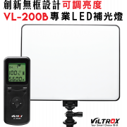 VILTROX 唯卓 VL-200B 專業超薄LED攝影補光燈 (可調亮度)