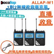 Kacallap 卡卡普 ALLAP-W1 一對二無線麥克風