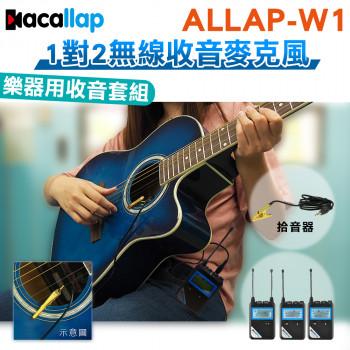 Kacallap 卡卡普 ALLAP-W1 一對二無線麥克風 樂器用收音套組