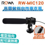 RW-MIC120 槍型指向性麥克風