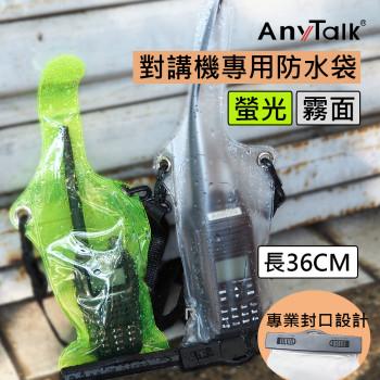 AnyTalk 對講機專用防水袋